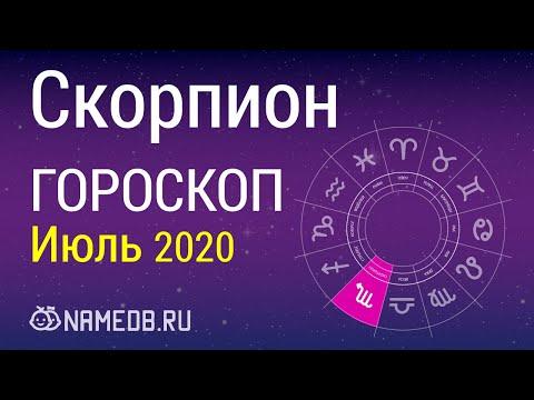 Знак Зодиака Скорпион - Гороскоп на Август 2020