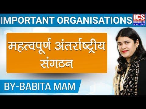 Important Organisations | महत्वपूर्ण अंतर्राष्ट्रीय संगठन | By Babita Mam | ICS Coaching Centre