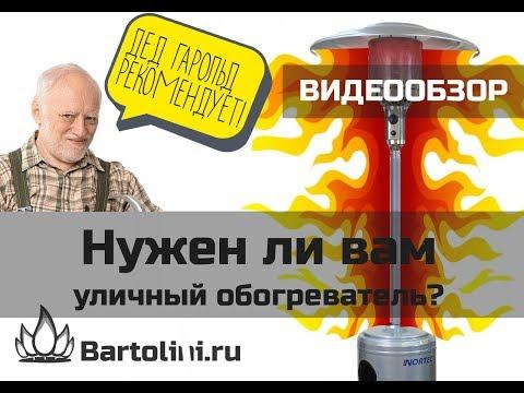 Нужен ли вам уличный газовый обогреватель?