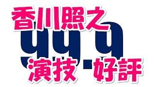 松潤主演「99・9」視聴率は香川さんありき?多く口コミ 99・9の平均視聴率は15・5%だったことが分かった。多くの口コミ「香川さ...