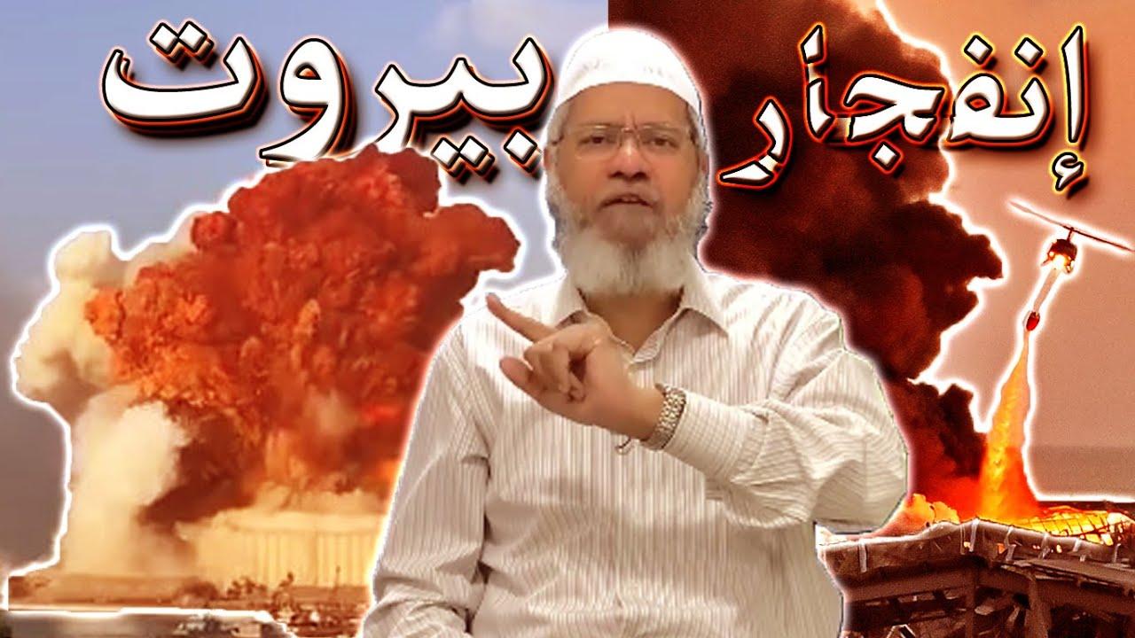 د.ذاكر نايك (إنفجار بيروت) درس لنا وأطالب المسلمين بدعم إخوتنا في لبنان / Dr.Zakir/ Beirut explosion