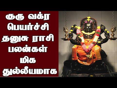 தனுசு ராசி குரு வக்ர பெயர்ச்சி பலன்கள் Dhanusu (Sagittarius)  Rasi Guru Vakra Peyarchi Palangal 2021