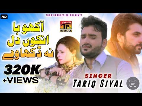 Dil Na Dukhaway - Tariq Siyal - Latest Song 2017 - Latest Punjabi And Saraiki