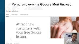 Оптимизация сайта под выдачу Google. Сервис Google Мой бизнес.