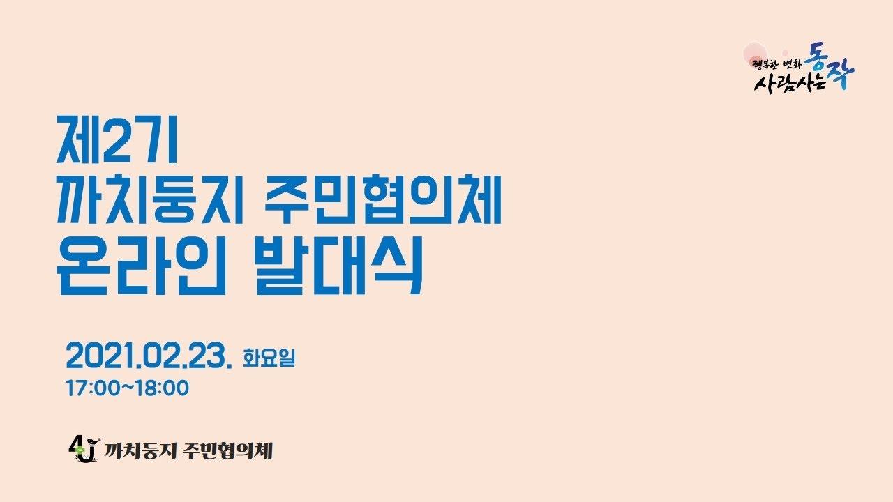 2021 제2기 까치둥지 주민협의체 온라인 발대식