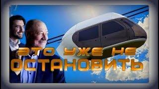 SKYWAY - транспорт будущего в настоящем!
