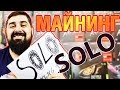 Перехожу на СОЛО Майнинг / SOLO Mining