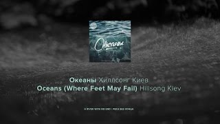 Океаны - Хиллсонг Киев лирический видео (Oceans - Hillsong Kiev lyric video)(Океаны по Хиллсонг Киев, с их альбома 2014, Океаны. Oceans by Hillsong Kiev, off their 2014 album Oceans. instagram.com/conormacfarlane91 ---- Lyric ..., 2016-03-19T02:43:19.000Z)