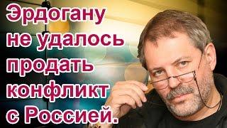 Михаил Леонтьев: Эрдогану не удалось продать конфликт с Россией.