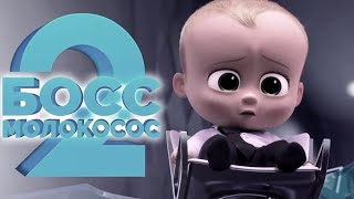 БОСС МОЛОКОСОС 2 The Boss Baby Family Business 2021 обзор на фильм