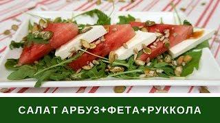 🍉Салат с Арбузом Фетой и Рукколой:🍉 Супер Освежающе и Вкусно