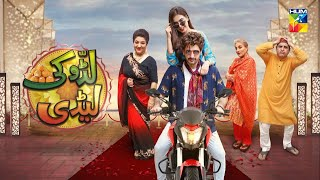Laddu Ki Lady | Telefilm [ English Subtitles ] HUM Digital Telefilm Festival