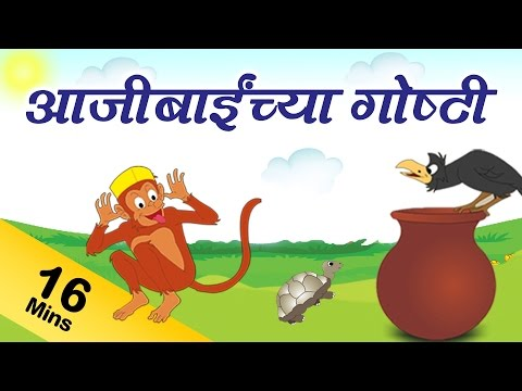 Grandma Stories in Marathi For Kids | आजीबाई च्या कथा | Grandma Stories Collection in Marathi