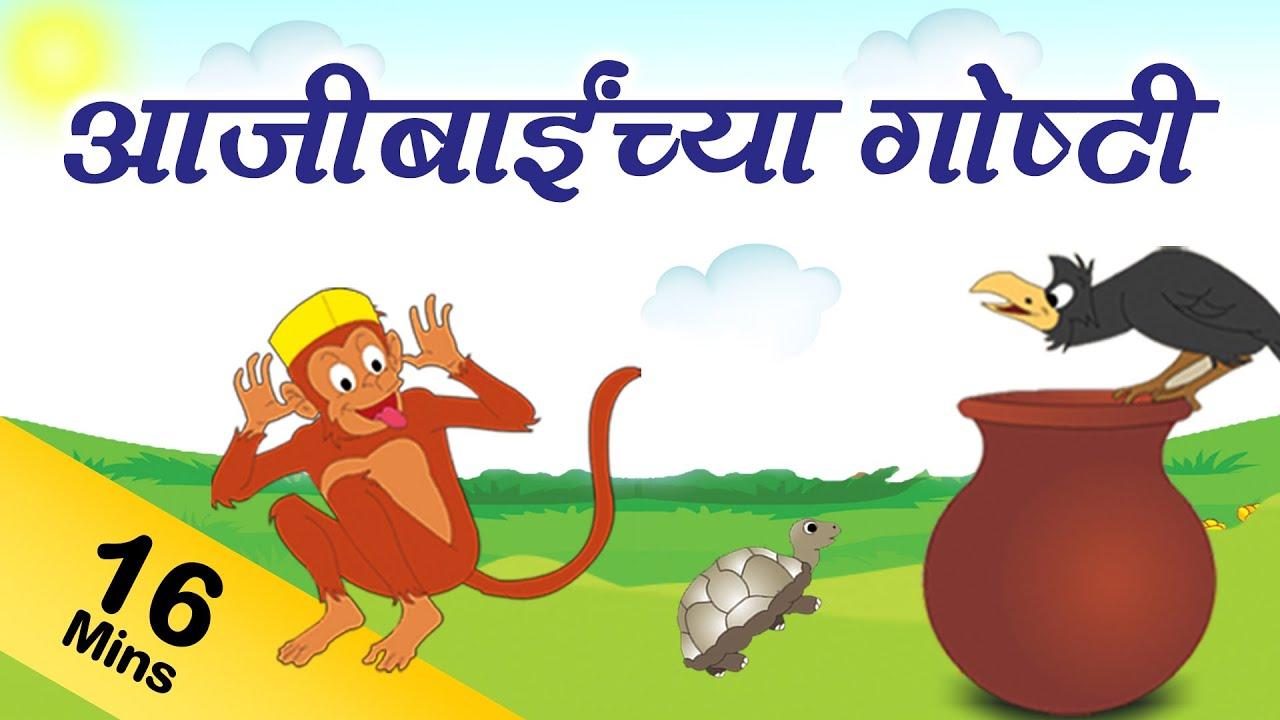 Katha pdf pranay marathi