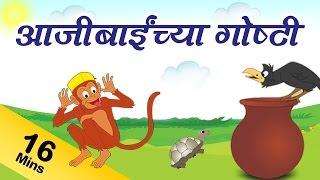 Grandma Stories in Marathi For Kids | आजीबाई च्या कथा | Grandma Stories Collection in Marathi