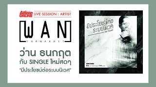 [ AtimeOnline ] Live! Session Artist : ว่าน ธนกฤต