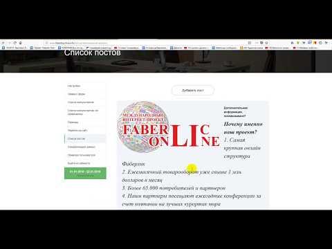 Видео Заработок фаберлик в интернете отзывы