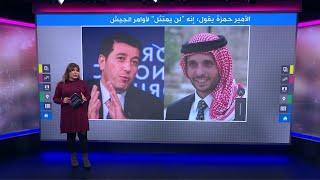الأمير حمزة بن الحسين يؤكد أنه لن يلتزم بالأوامر ولن يوقف الاتصال بالعالم الخارجي