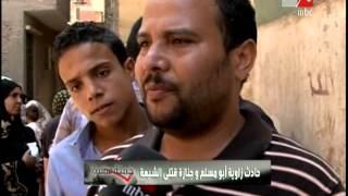 شاهد ماذا قال أهالي قرية أبو النمرس عن سبب قتلهم للشيعة |  #جملة_مفيدة مع منى الشاذلي