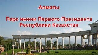 Алматы. Парк имени Первого Президента Республики Казахстан(, 2016-08-30T13:02:24.000Z)
