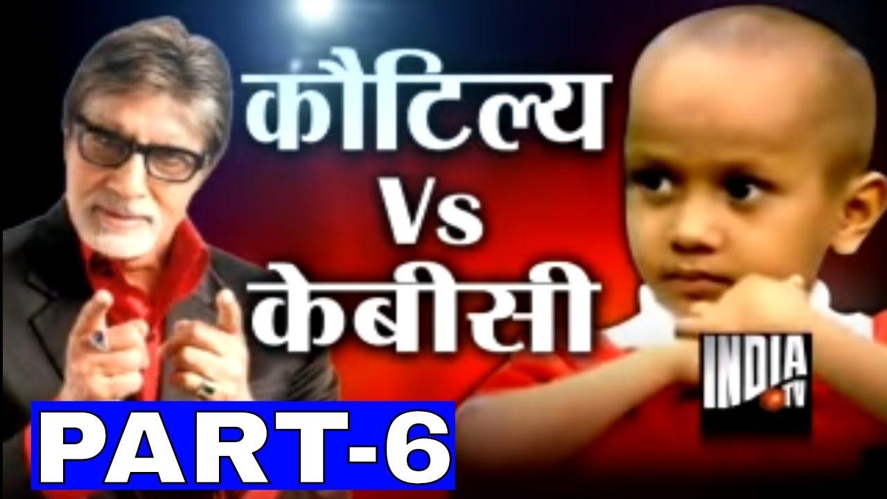 KBC with Human Computer Kautilya Pandit (Part 6) - India TV