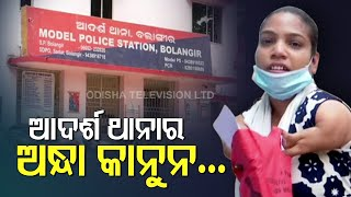 Model Police Station In Bolangir Fails To Serve Purpose - OTV Report