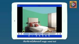 วิธีการใช้งานแอพฯ ตกแต่งสีห้อง Colour Creation App