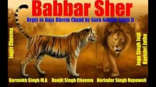 Babbar Sher   Joga Singh Jogi Kavishr Jatha   New Punjabi Song