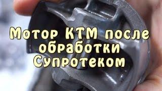 Изучаем поршневую KTM после обработки Супротеком