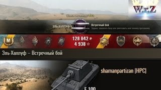 E 100  13 фрагов 9900 дамаги  Эль-Халлуф – Встречный бой  World of Tanks 0.9.13 WОT