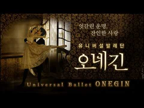 Onegin -  Universal Ballet 30th Anniversary Special Review
