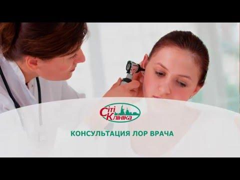 Консультация ЛОР врача в Сити Клинике