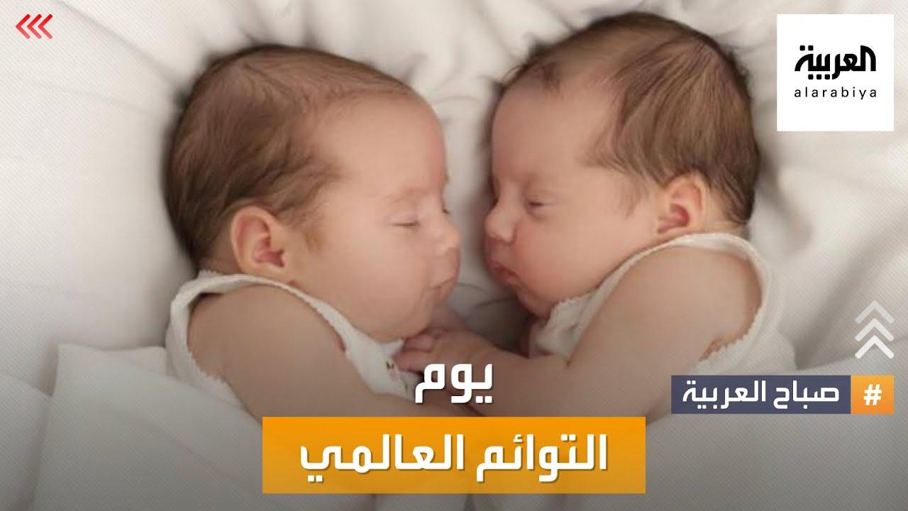 صباح العربية | العالم يحتفل بيوم التوائم العالمي  - نشر قبل 2 ساعة