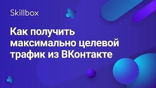 Как получить целевой трафик из «ВКонтакте»