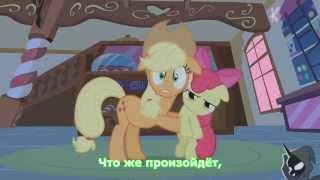 Моя маленькая пони - Злая колдунья (Песня)(Субтитры) HD MLP: Pony - Hero