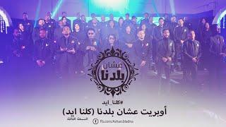أوبريت عشان بلدنا 3 (كلنا ايد) - ( Ashan Bladna 3 (Official Video