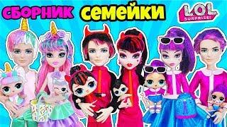 ЛУЧШИЕ СЕМЕЙКИ ЛОЛ Сюрприз Мультик Куклы LOL Families Surprise СБОРКА