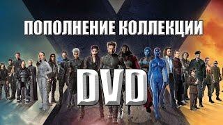 Пополнение коллекции DVD