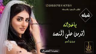 شيله  ترقص خوات المعرس 2020 اقدمن على المنصه بدون اسم شيله خوات العريس لطلب 0537514751