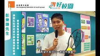 Publication Date: 2017-11-13 | Video Title: 青協「讚好校園」:校園旋風球。彭樂謙先生