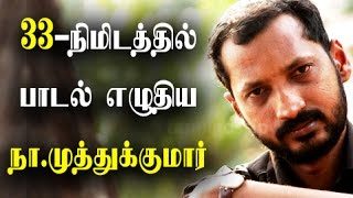 A Song In 33 Minutes! Na Muthukumar Completed