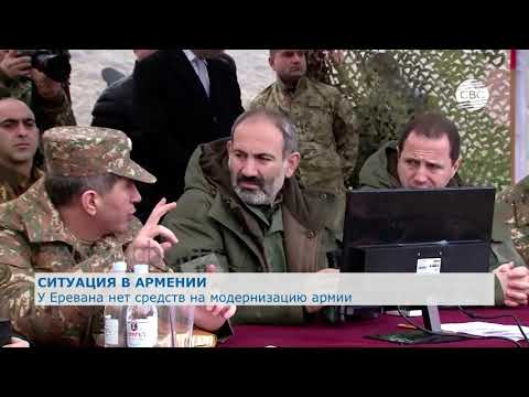 У Еревана нет средств на модернизацию армии