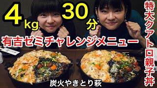 【チャレンジメニュー】炭火やきとり萩さんで約4kgの特大クワトロ親子丼!制限時間30分!【大食い】【双子】