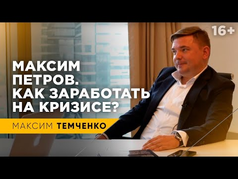 Максим Петров. Как заработать на кризисе 2019-2020?