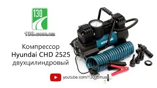 Hyundai CHD 2525 компрессор двухцилиндровый видео обзор 130.com.ua смотреть