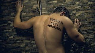 Коля Болотин / Kolya Bolotin. Bereza by Russian Style Folkestra