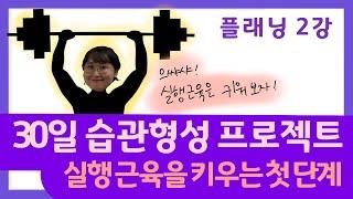 경안고 플래닝교육 2강 30일습관형성프로젝트