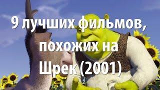 9 лучших фильмов, похожих на Шрек (2001)