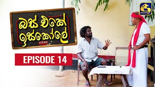 Bus Eke Iskole Episode 14 ll බස් එකේ ඉස්කෝලේ  ll 11th February 2021 Thumbnail