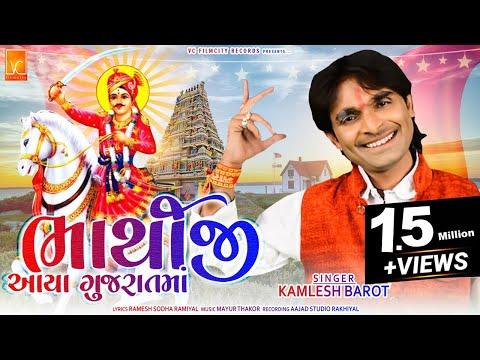 BHATHIJI AAYA GUJARAT MA | KAMLESH BAROT | FULLY HD VIDEO SONG 2017 |